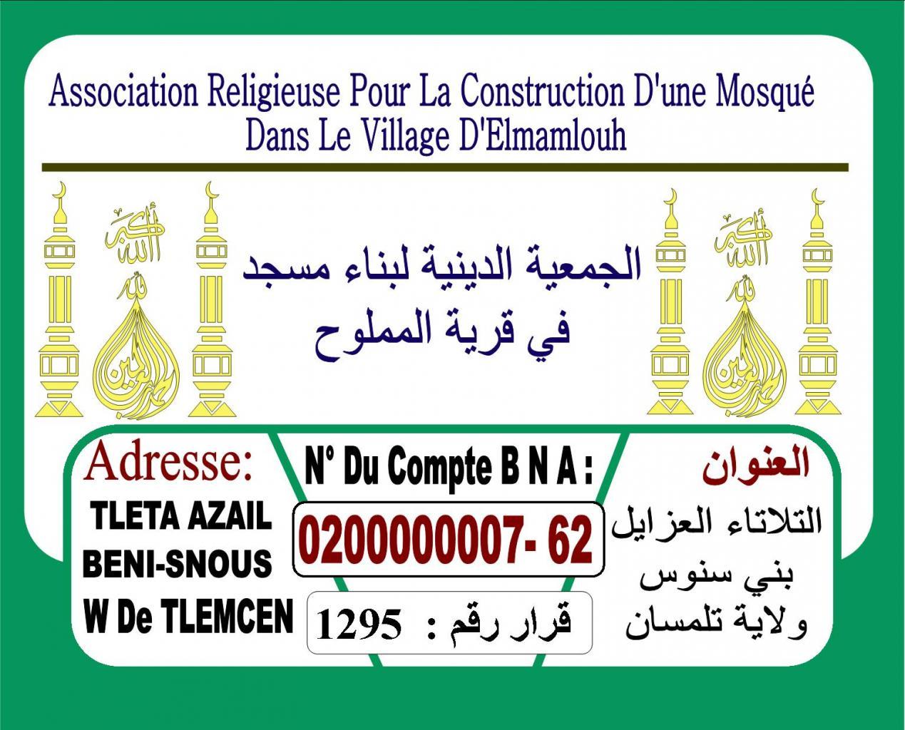 carte visite mosquée almamlouh